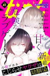 comic tint vol.41 / comic tint編集部
