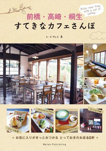 前橋・高崎・桐生 すてきなカフェさんぽ / A・Rプレス