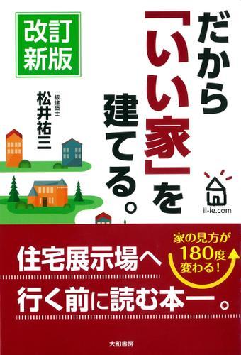 改訂新版 だから「いい家」を建てる。 / 松井祐三
