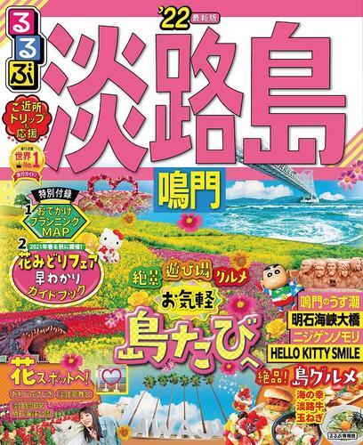 るるぶ淡路島 鳴門'22 / JTBパブリッシング