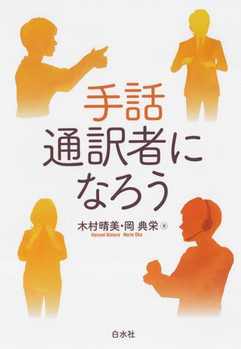 手話通訳者になろう / 木村晴美