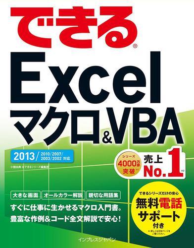 できるExcel マクロ&VBA 2013/2010/2007対応 / できるシリーズ編集部