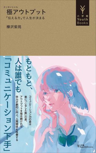 極アウトプット ~「伝える力」で人生が決まる~(小学館YouthBooks) / 樺沢紫苑