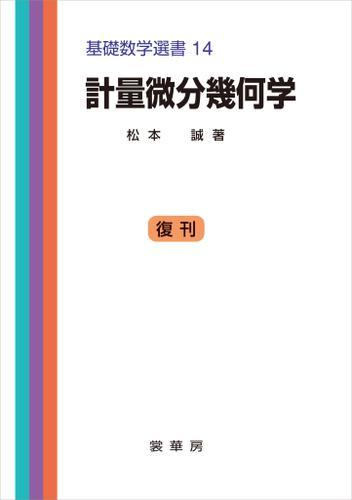 計量微分幾何学 基礎数学選書 14 / 松本誠