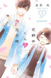 花野井くんと恋の病(1) / 森野萌