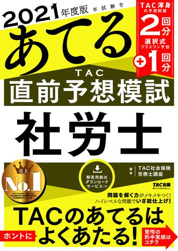 2021年度版本試験をあてる TAC直前予想模試 社労士(TAC出版) / TAC株式会社(社会保険労務士講座)