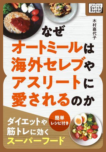 なぜオートミールは海外セレブやアスリートに愛されるのか ~ダイエットや筋トレに効くスーパーフード~ 簡単レシピ付き / 木村嘉代子