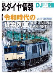 鉄道ダイヤ情報_2021年3月号 / 鉄道ダイヤ情報編集部