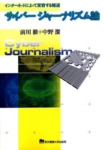 サイバージャーナリズム論 インターネットによって変容する報道 / 前川徹