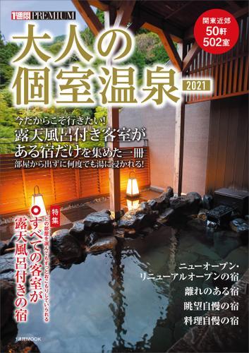 大人の個室温泉2021 / 講談社