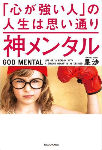 神メンタル 「心が強い人」の人生は思い通り / 星渉
