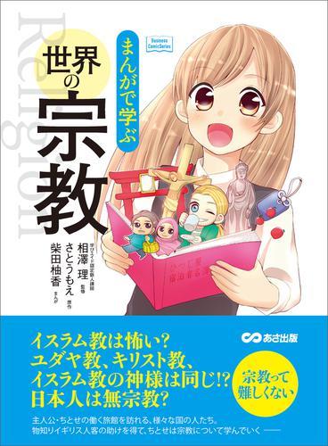 まんがで学ぶ 世界の宗教―――日本人は無宗教? 宗教って難しくない(Business ComicSeries) / さとうもえ