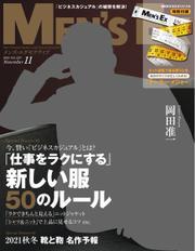 MEN'S EX(メンズ エグゼクティブ)【デジタル版】 (2021年11月号) / 世界文化社