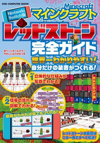 Nintendo Switch版 マインクラフト レッドストーン完全ガイド / ゲットナビ編集部