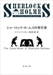 シャーロック・ホームズの事件簿 / コナン・ドイル