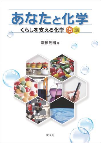 あなたと化学 くらしを支える化学 15講 / 齋藤勝裕