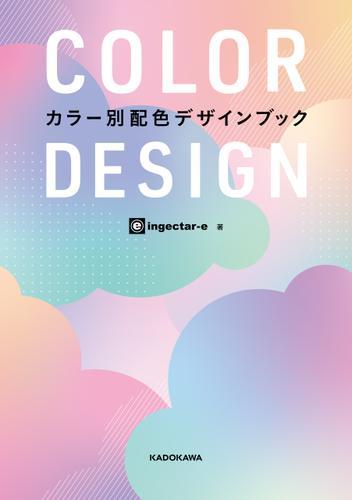 COLOR DESIGN カラー別配色デザインブック / ingectar-e