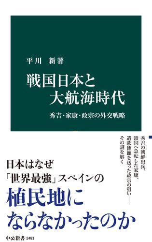 戦国日本と大航海時代 秀吉・家康・政宗の外交戦略 / 平川新