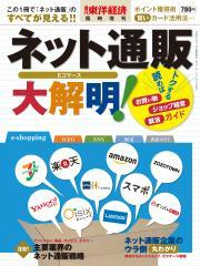 週刊東洋経済 臨時増刊 ネット通販全解明 (2013/07/01) / 東洋経済新報社