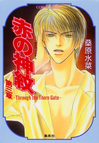 赤の神紋 第三章―Through the Thorn Gate― / 藤井咲耶