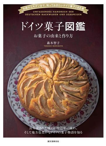 ドイツ菓子図鑑 お菓子の由来と作り方 / 森本智子