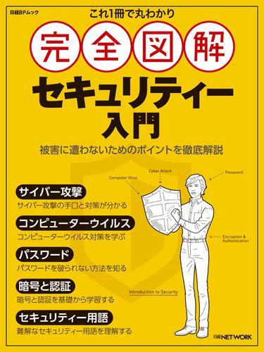 これ1冊で丸わかり 完全図解 セキュリティー入門 / 日経NETWORK