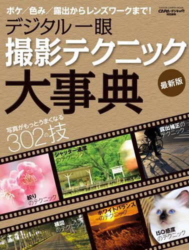 デジタル一眼 撮影テクニック大事典 最新版 / CAPA&デジキャパ!編集部