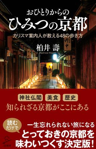 おひとりからのひみつの京都 カリスマ案内人が教える48の歩き方 / 柏井壽