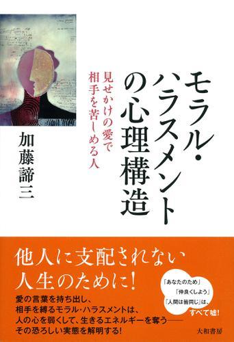 モラル・ハラスメントの心理構造 / 加藤諦三