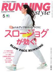 RUNNING style(ランニングスタイル) (2017年5月号)