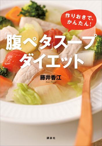 「腹ペタ」スープダイエット 作りおきで、かんたん! / 藤井香江