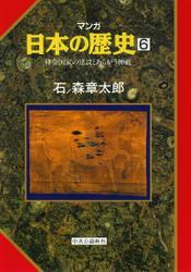 マンガ日本の歴史(古代篇) - 律令国家の建設とあらがう神祇