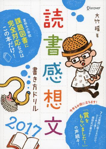 読書感想文書き方ドリル2017 / 大竹稽