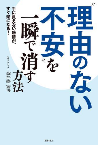 """""""理由のない不安""""を一瞬で消す方法 / 高牟禮憲司"""