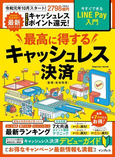 最高に得するキャッシュレス決済 / 岩田昭男