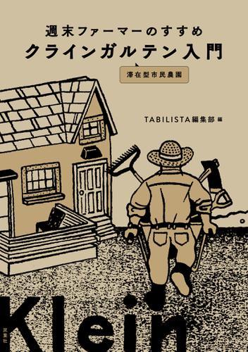 週末ファーマーのすすめ クラインガルテン入門 / TABILISTA編集部