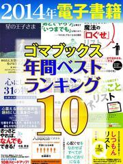 2014年ゴマブックス電子書籍年間ランキングベスト10