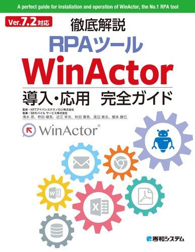 Ver7.2対応 徹底解説RPAツールWinActor導入・応用完全ガイド / SBモバイルサービス株式会社