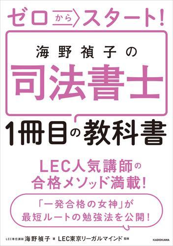 ゼロからスタート! 海野禎子の司法書士1冊目の教科書 / 海野禎子
