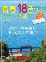 旅と鉄道 増刊 (2021年7月号) / 天夢人