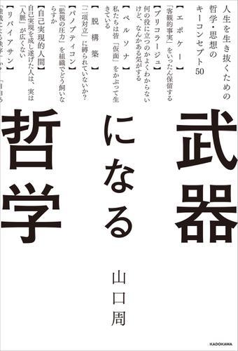 武器になる哲学 人生を生き抜くための哲学・思想のキーコンセプト50 / 山口周