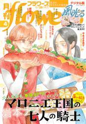 月刊flowers 2021年4月号(2021年2月26日発売) / flowers編集部