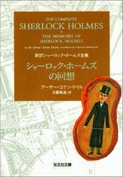 シャーロック・ホームズの回想 / アーサー・コナン・ドイル