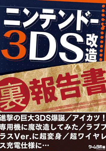 ニンテンドー3DS 改造 (裏)報告書~巨大3DS爆誕/アイカツ!専用機/ラブプラスVer.… / 三才ブックス