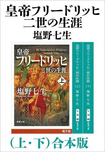 皇帝フリードリッヒ二世の生涯(上下)合本版(新潮文庫) / 塩野七生
