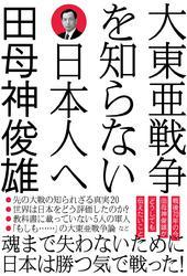 大東亜戦争を知らない日本人へ / 田母神俊雄
