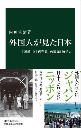 外国人が見た日本 「誤解」と「再発見」の観光150年史 / 内田宗治