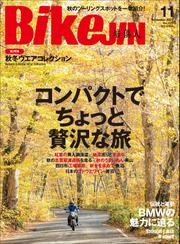 BikeJIN/培倶人 2021年11月号 Vol.225 / BikeJIN編集部