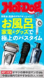 Hot-Dog PRESS (ホットドッグプレス) no.317号 極上のバスタイム / 講談社