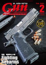 月刊Gun Professionals2021年2月号 / Gun Professionals編集部